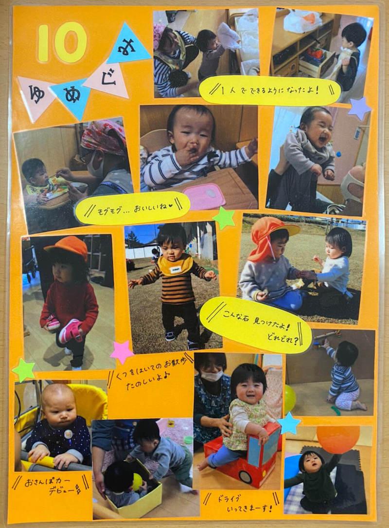 10月のゆめ組(0歳児)
