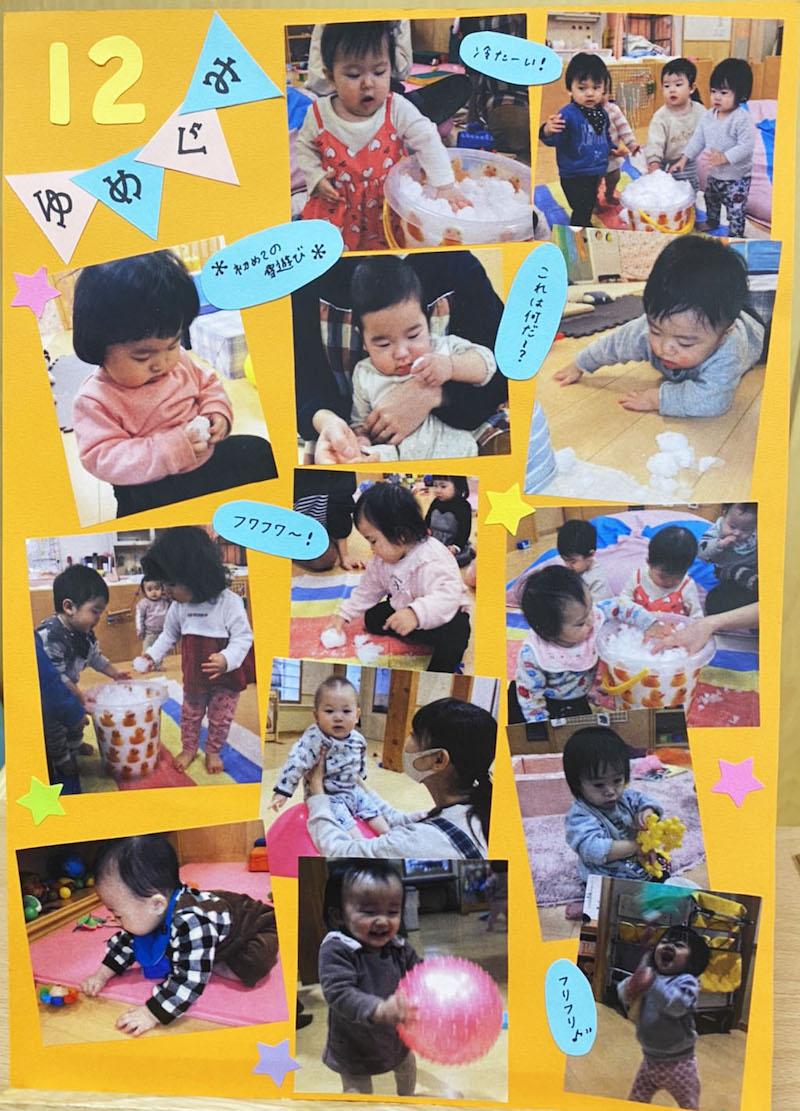12月のゆめ組(0歳児)