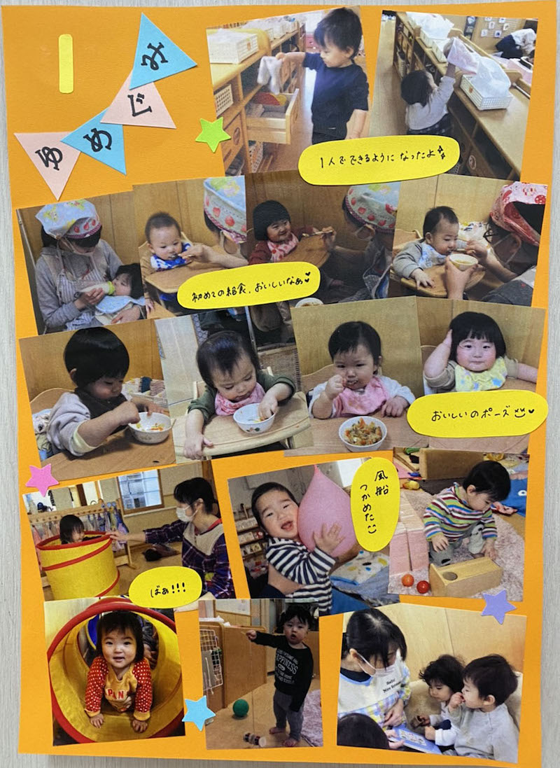 1月のゆめ組(0歳児)