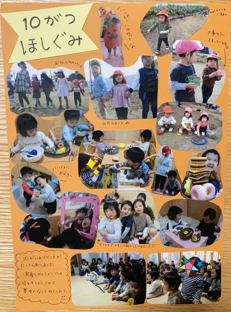 10月のほし組(1歳児)