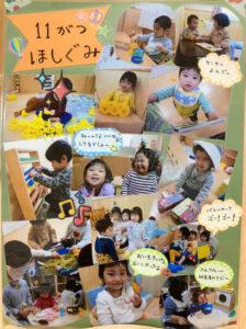 11月のほし組(1歳児)