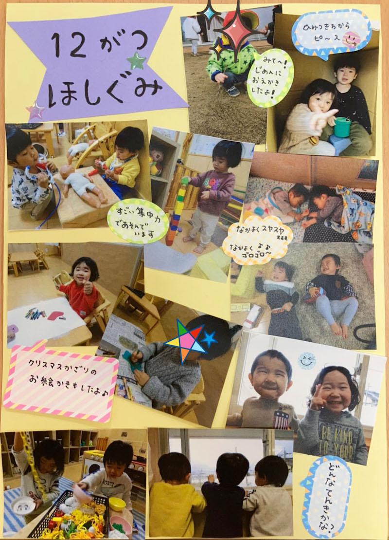 12月のほし組(1歳児)