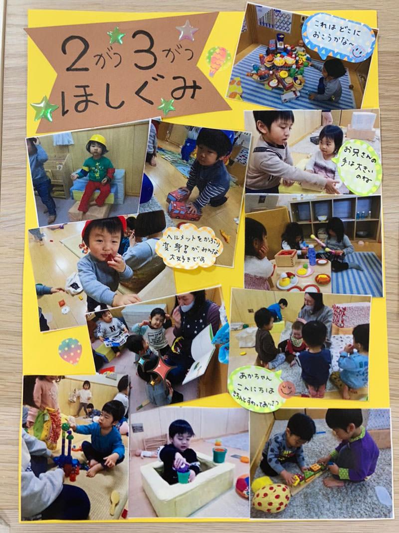 2〜3月のほし組(1歳児)