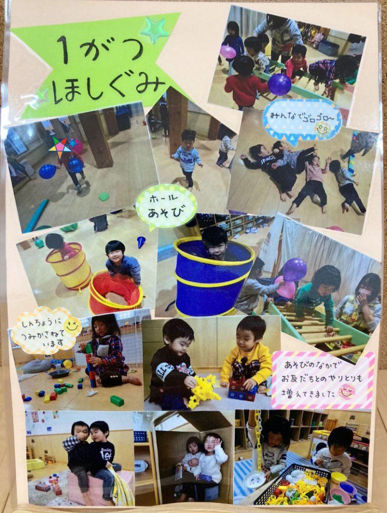 1月のほし組(1歳児)