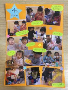 4月のほし組(1歳児)
