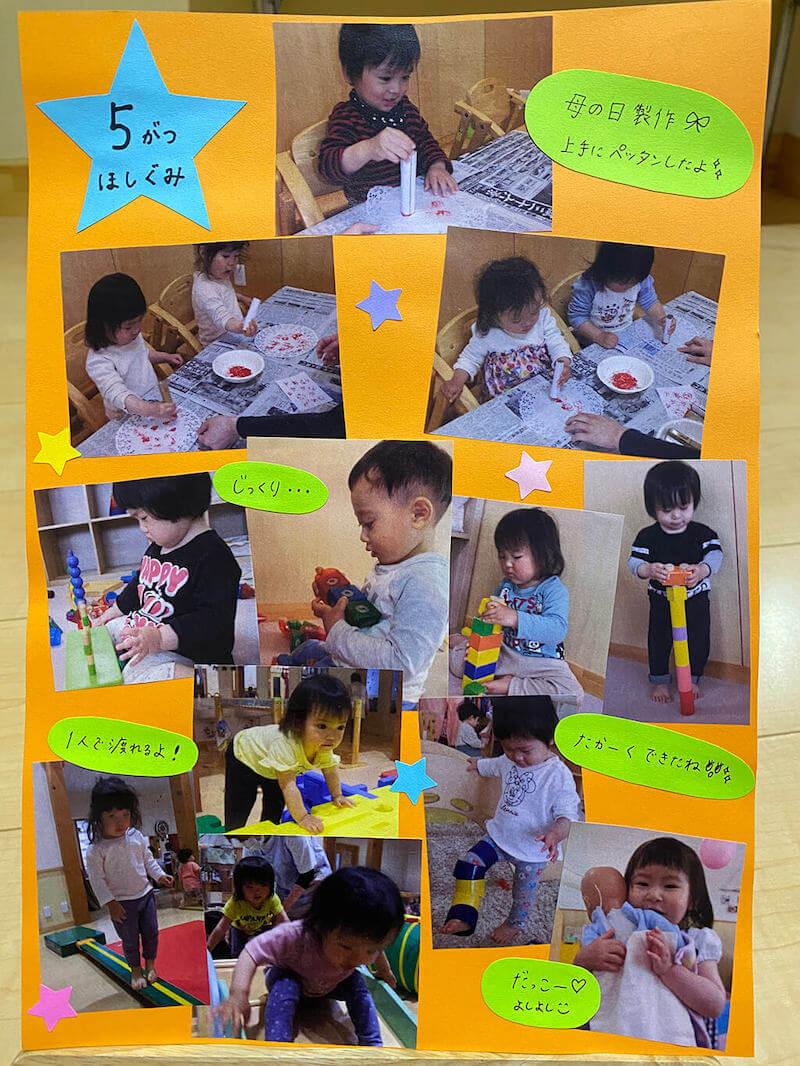 5月のほし組(1歳児)
