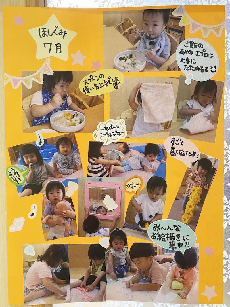 7月のほし組(1歳児)