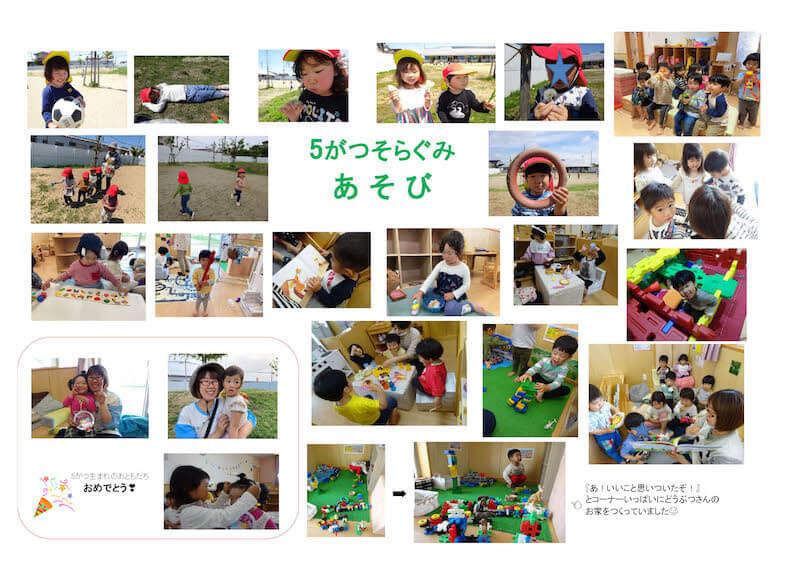 5月のそら組(2歳児)