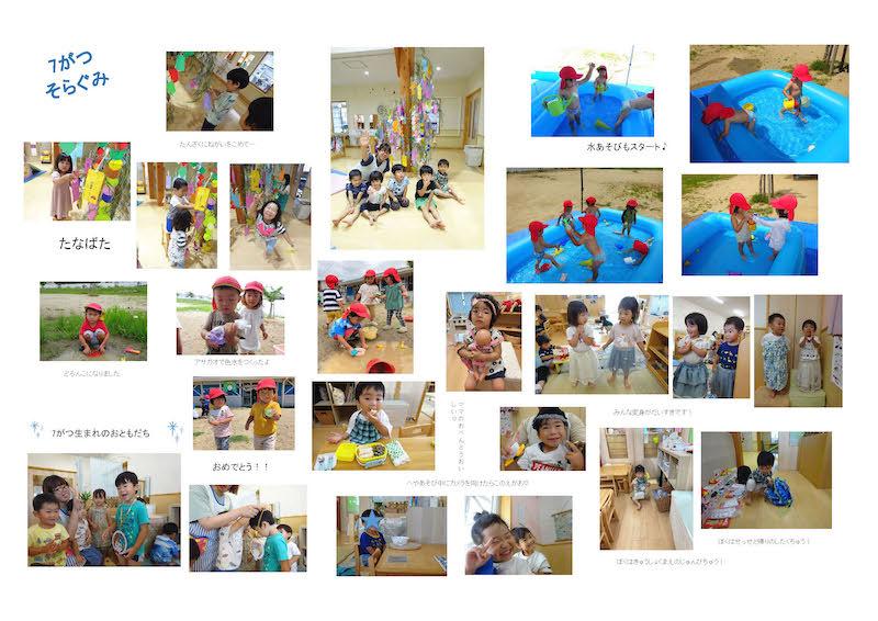 7月のそら組(2歳児)