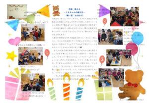 はな組(3歳児)くまちゃんのお誕生日
