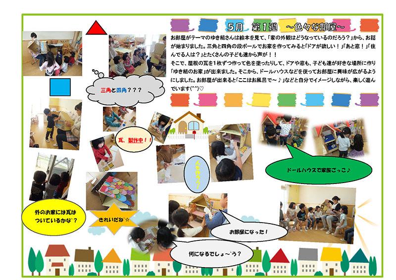 ゆき組(4歳児) 色々な部屋